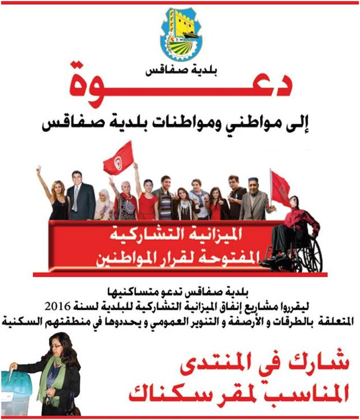 appel communication tunisie