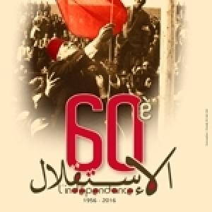 Première action de la Fondation Habib Bourguiba : la célébration du 60ème anniversaire de l'indépendance