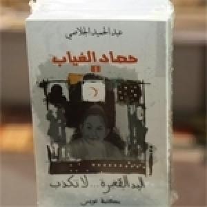 Abdelhamid Jelassi dévoile ses secrets