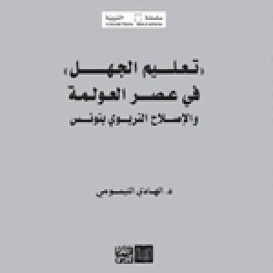 L' «enseignement  de l'ignorance» à l'ère de la mondialisation et la réforme éducative en Tunisie»