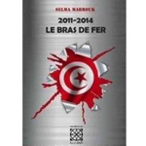 Selma Mabrouk: Bras de fer au Bardo, Le récit époustouflant d'une constituante