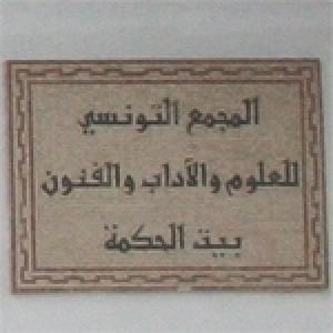 Journée d'étude à Beït al-hikma sur la civilisation d'Ifriqiya