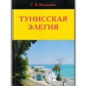 Les œuvres de Bekri, Meddeb, Memmi et Tlili à l'honneur en Russie