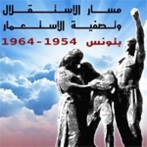 Indépendance et processus de décolonisation en Tunisie, 1954-1964 : acteurs-témoins et chercheurs en colloque ce jeudi