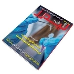 Leaders el Arabiya n° 30 en kiosque : pleins feux sur la police scientifique et technique